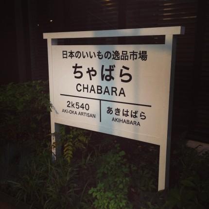 chabara01