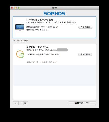 sophos08