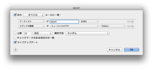 itunesmatch03