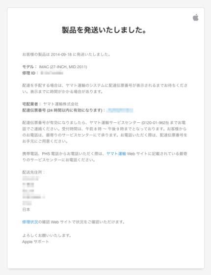 imac_repair