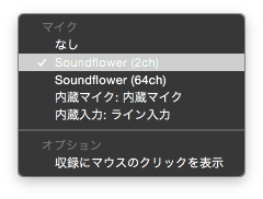 soundflower03